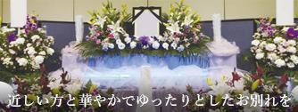いしともの家族葬・一日葬